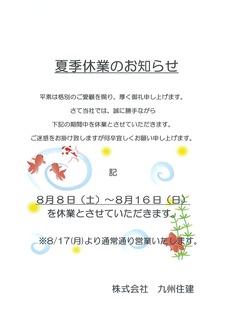 夏季休業のお知らせ.jpg